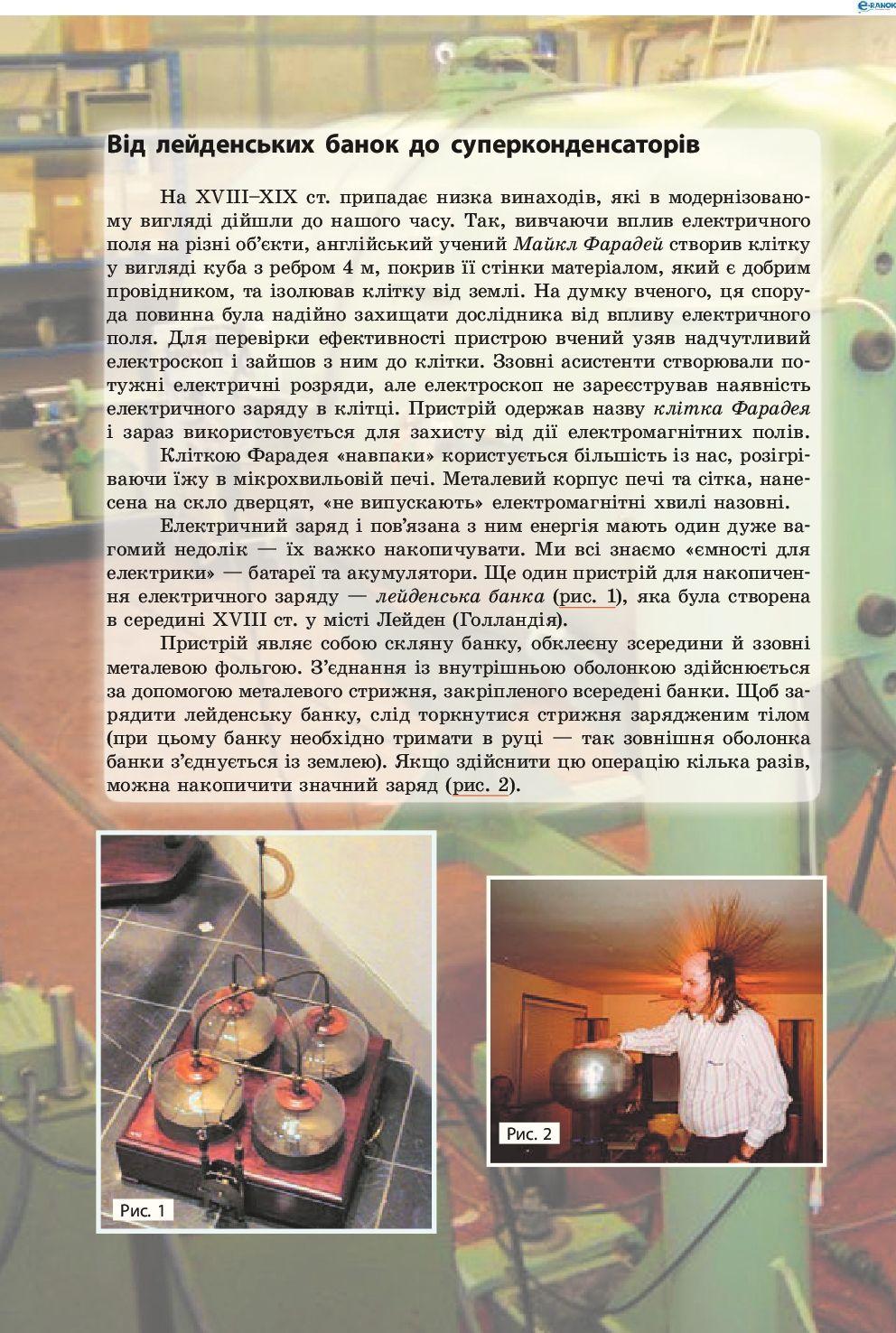 Страница 224 | Учебник Фізика 8 класс В.Г. Бар'яхтар, Ф.Я. Божинова, С.О. Довгий, О.О. Кірюхіна 2016