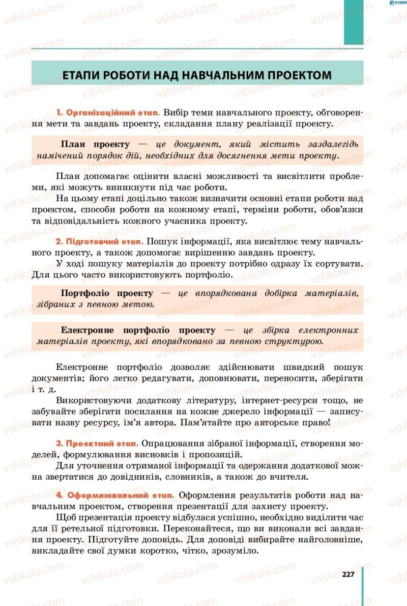 Страница 227 | Учебник Фізика 8 класс В.Г. Бар'яхтар, Ф.Я. Божинова, С.О. Довгий, О.О. Кірюхіна 2016
