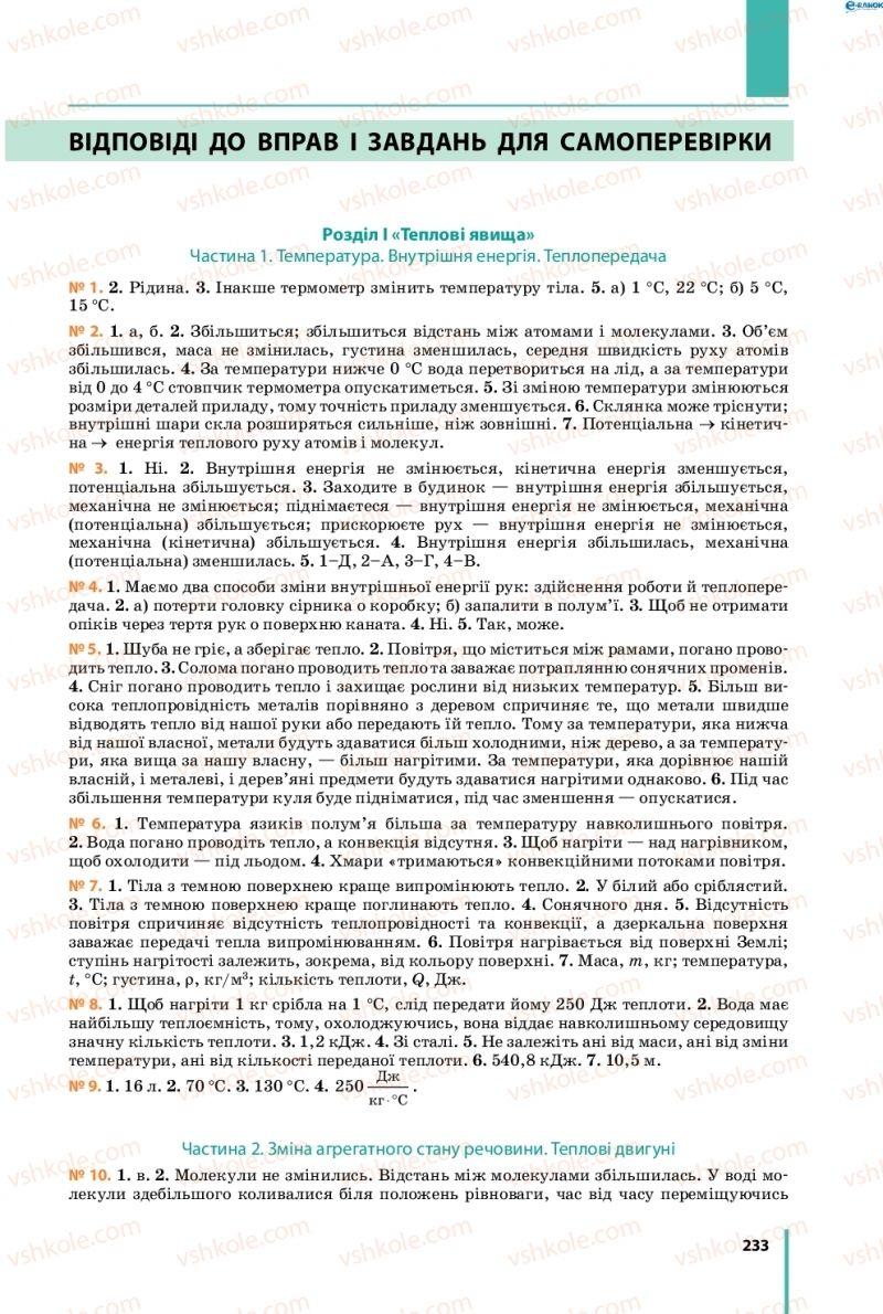 Страница 233 | Учебник Фізика 8 класс В.Г. Бар'яхтар, Ф.Я. Божинова, С.О. Довгий, О.О. Кірюхіна 2016