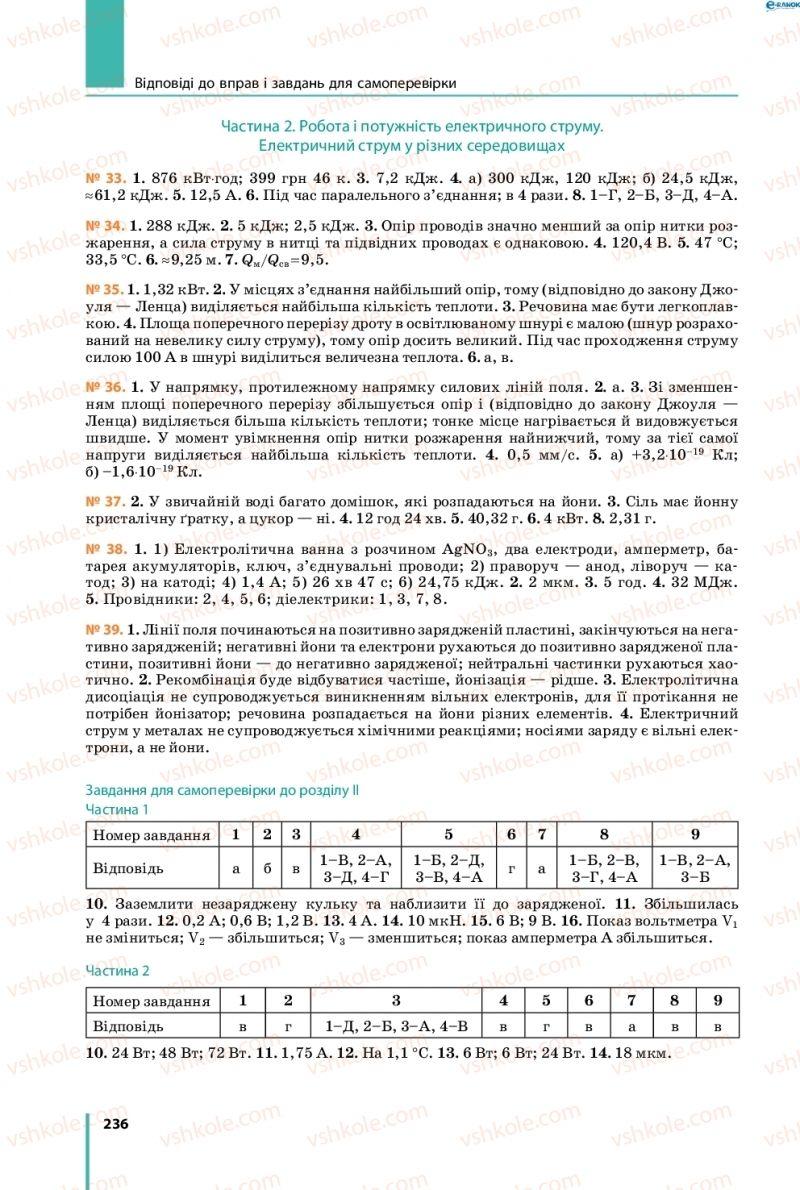 Страница 236 | Учебник Фізика 8 класс В.Г. Бар'яхтар, Ф.Я. Божинова, С.О. Довгий, О.О. Кірюхіна 2016
