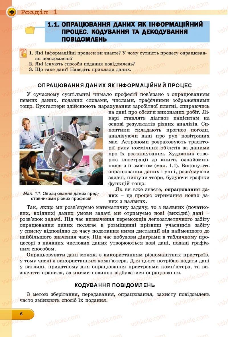 Страница 6 | Учебник Інформатика 8 класс Й.Я. Ривкінд  2016