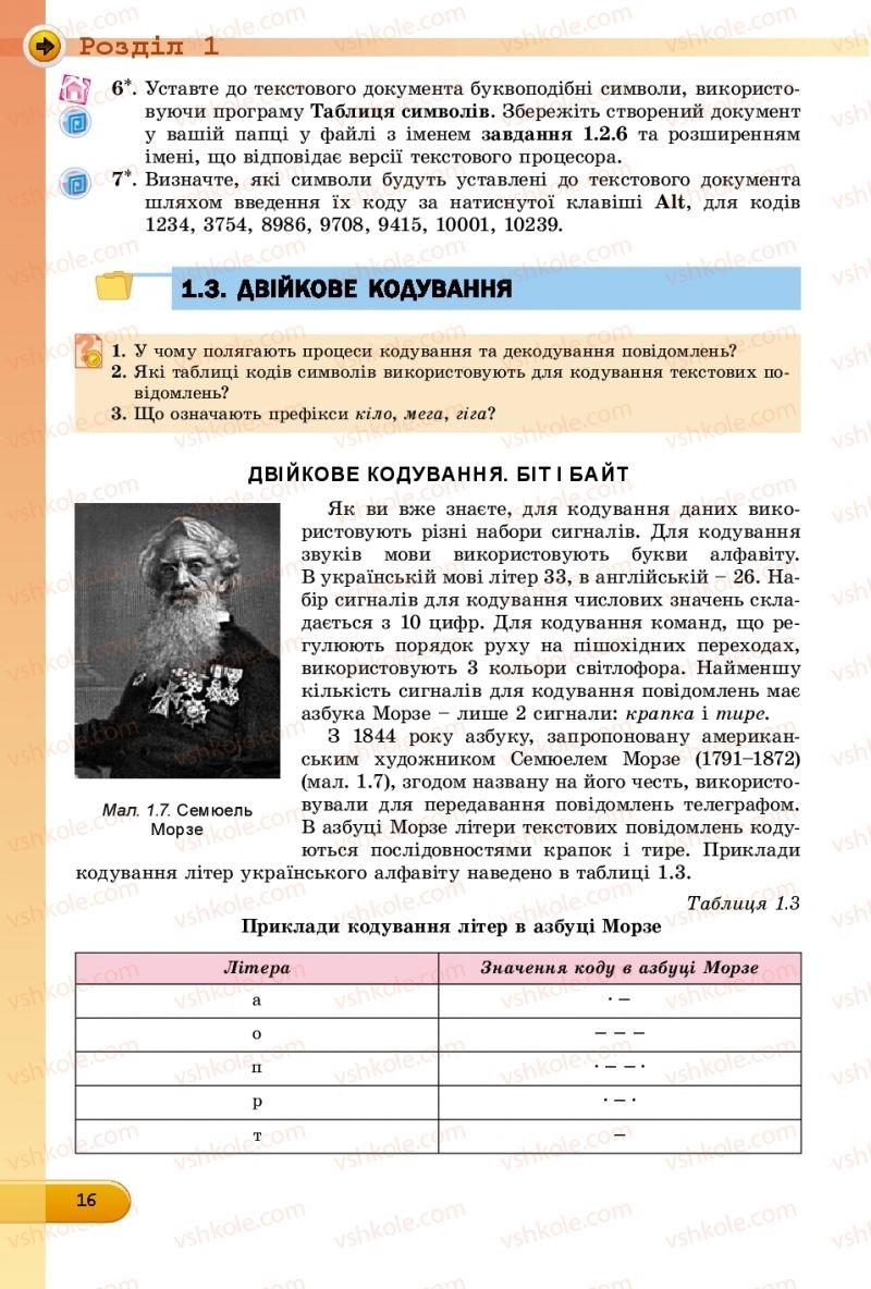 Страница 16 | Учебник Інформатика 8 класс Й.Я. Ривкінд  2016