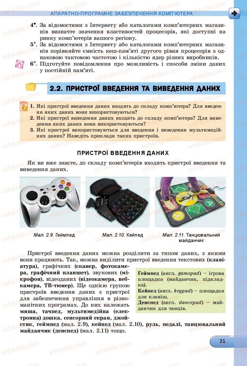 Страница 31 | Учебник Інформатика 8 класс Й.Я. Ривкінд  2016