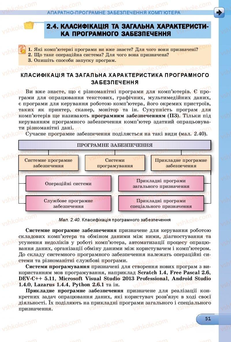 Страница 51 | Учебник Інформатика 8 класс Й.Я. Ривкінд  2016