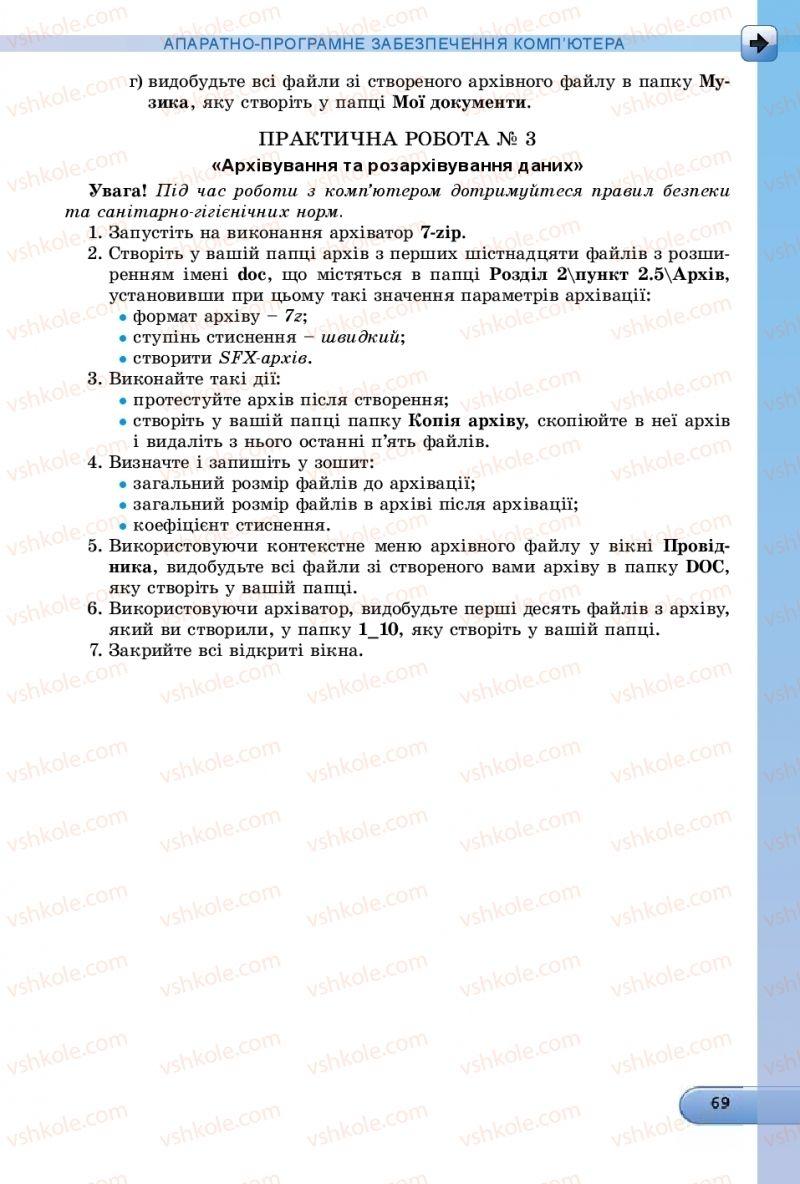 Страница 69 | Учебник Інформатика 8 класс Й.Я. Ривкінд  2016