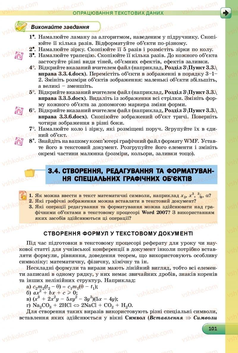 Страница 101 | Учебник Інформатика 8 класс Й.Я. Ривкінд  2016