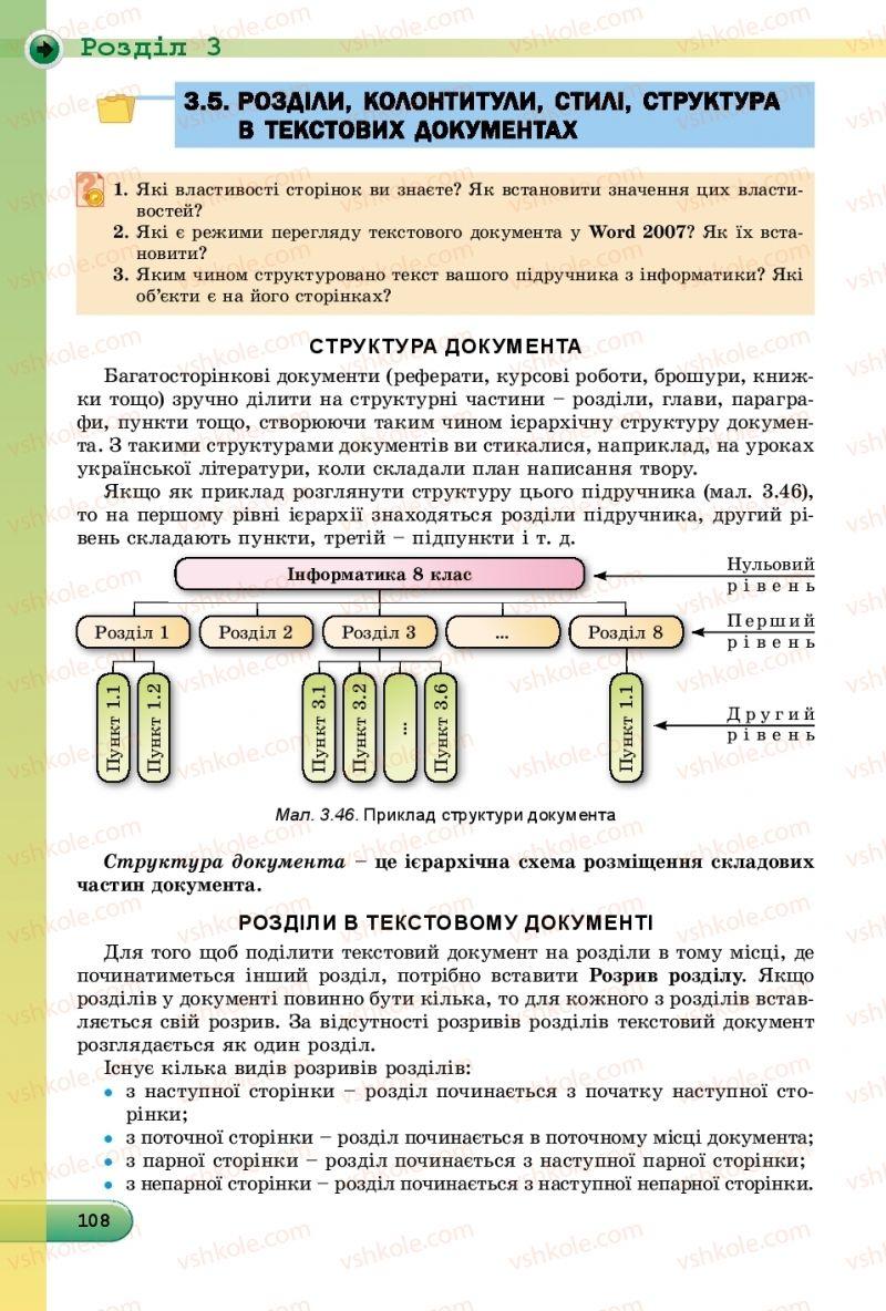 Страница 108 | Учебник Інформатика 8 класс Й.Я. Ривкінд  2016