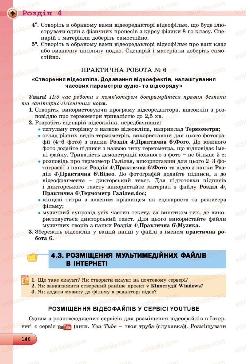 Страница 146 | Учебник Інформатика 8 класс Й.Я. Ривкінд  2016