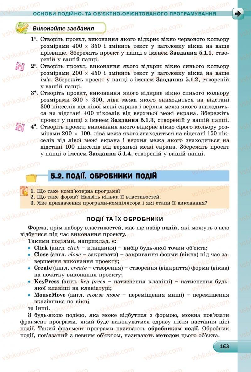 Страница 163 | Учебник Інформатика 8 класс Й.Я. Ривкінд  2016