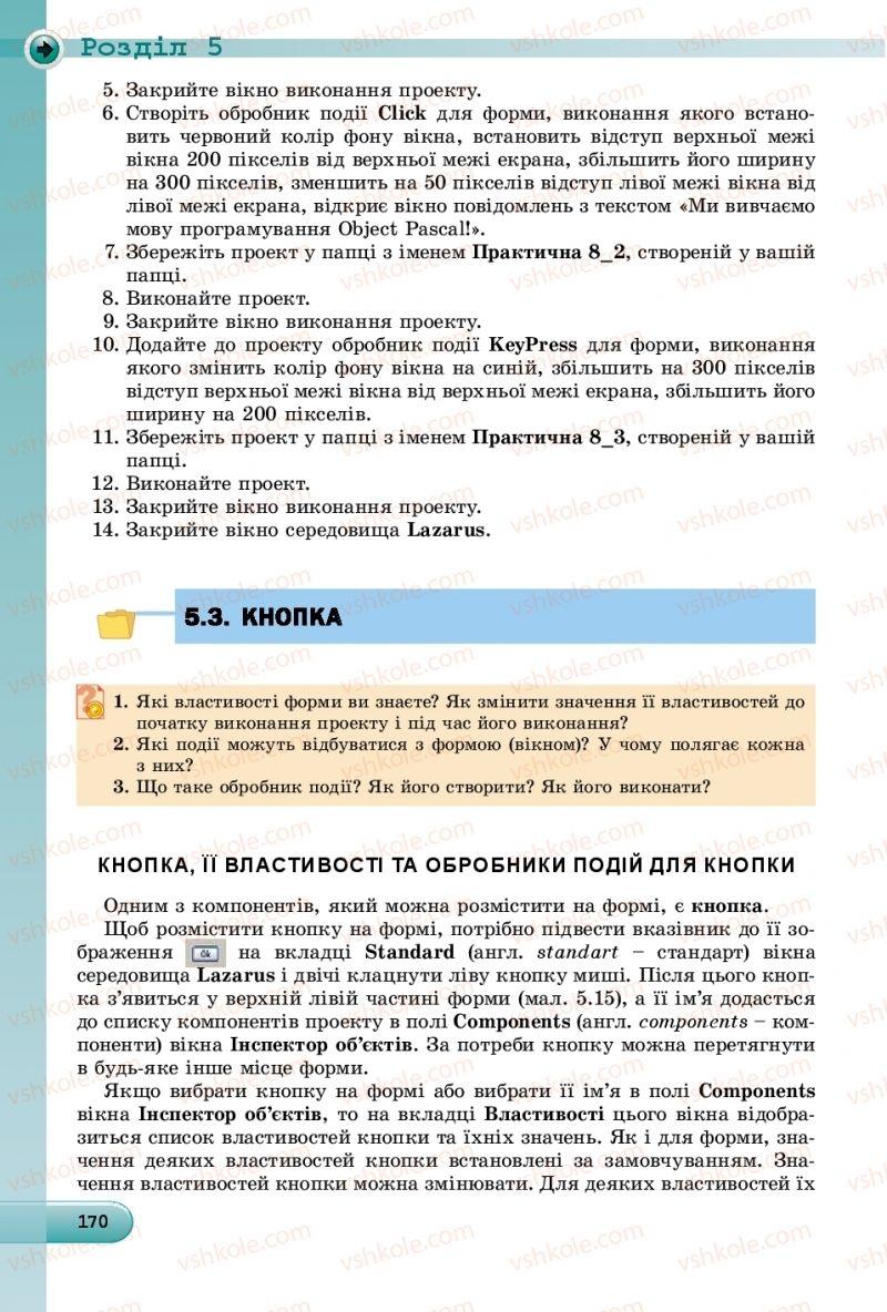 Страница 170   Учебник Інформатика 8 класс Й.Я. Ривкінд  2016