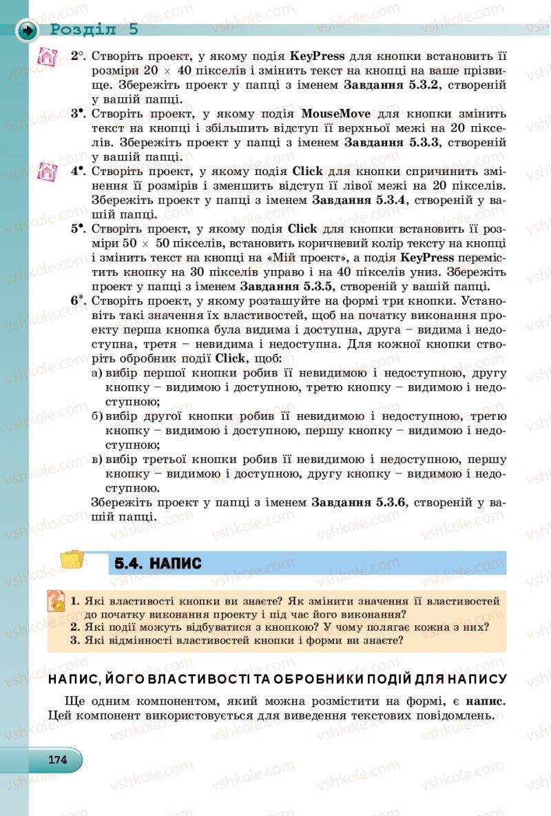 Страница 174 | Учебник Інформатика 8 класс Й.Я. Ривкінд  2016