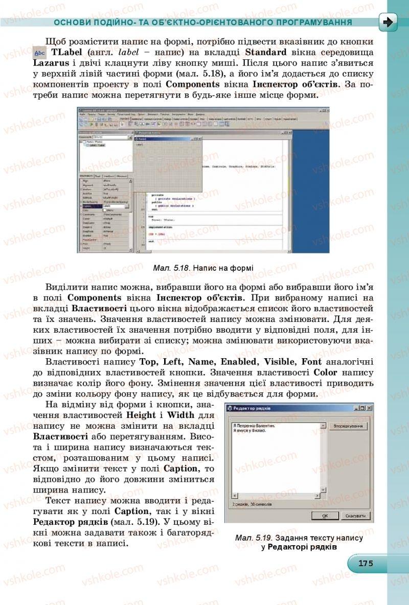 Страница 175 | Учебник Інформатика 8 класс Й.Я. Ривкінд  2016