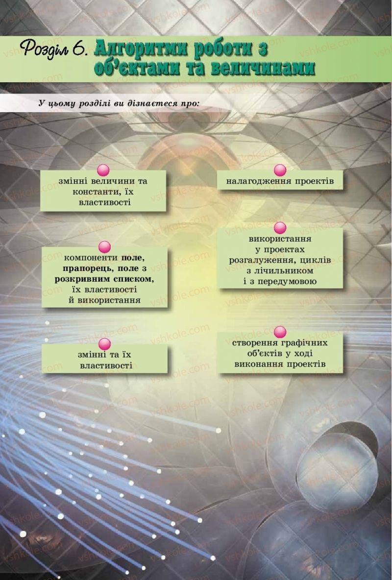 Страница 180 | Учебник Інформатика 8 класс Й.Я. Ривкінд  2016