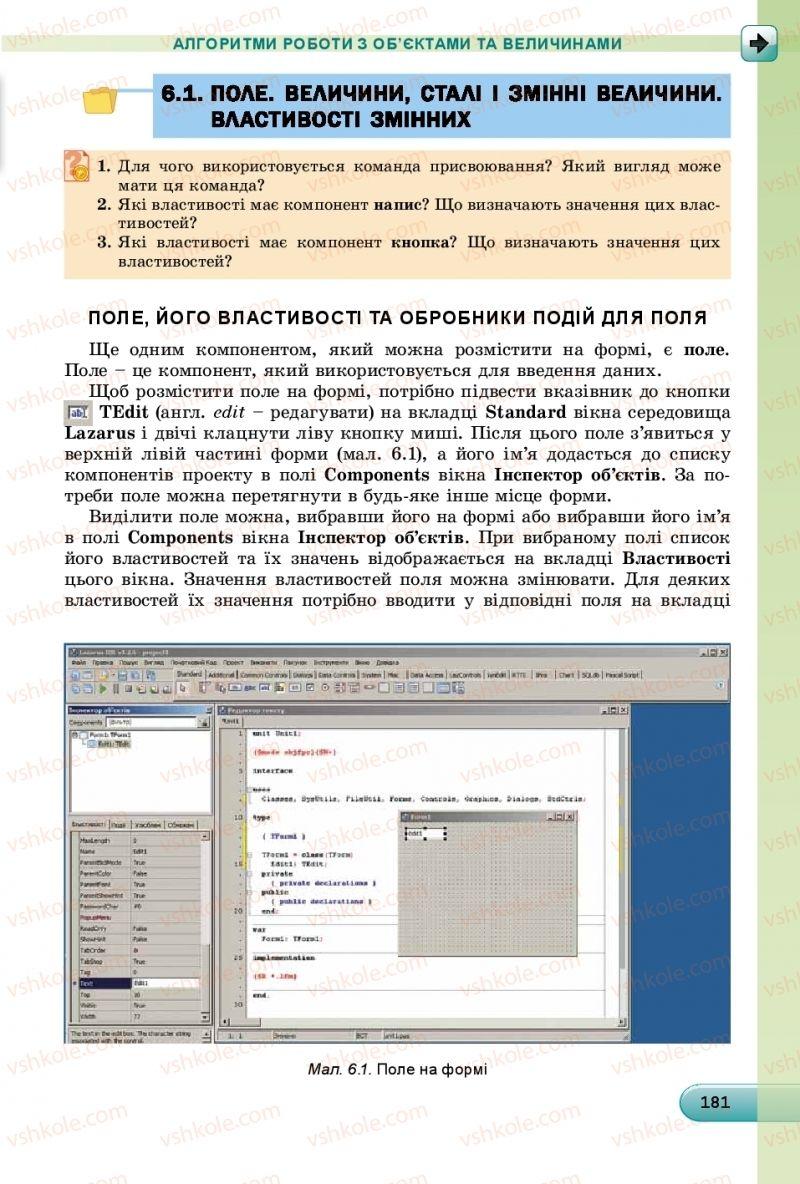 Страница 181 | Учебник Інформатика 8 класс Й.Я. Ривкінд  2016