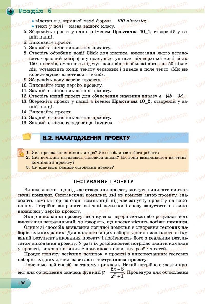 Страница 188 | Учебник Інформатика 8 класс Й.Я. Ривкінд  2016
