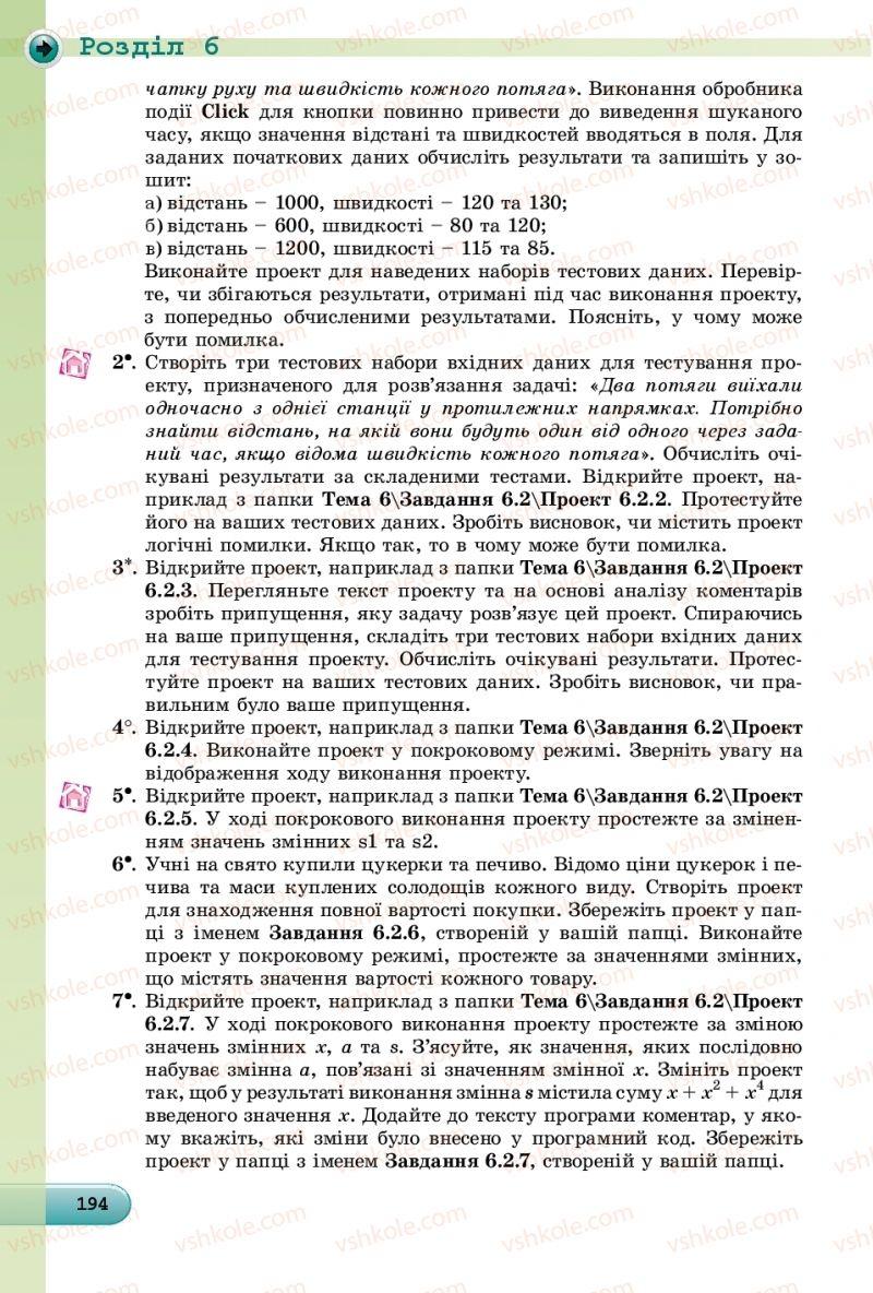 Страница 194 | Учебник Інформатика 8 класс Й.Я. Ривкінд  2016