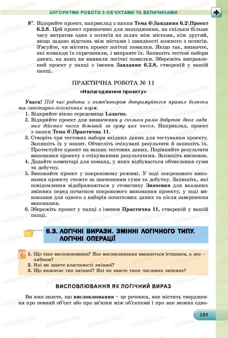 Страница 195 | Учебник Інформатика 8 класс Й.Я. Ривкінд  2016