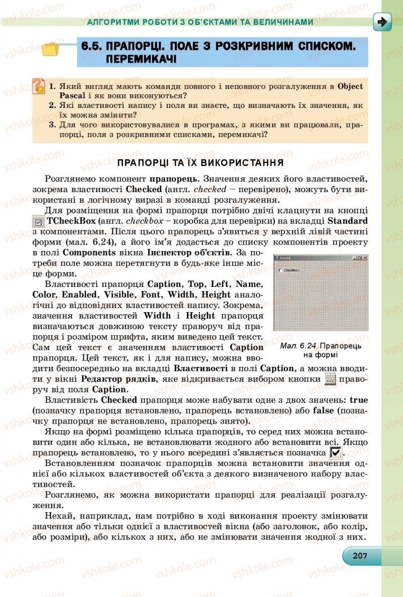 Страница 207 | Учебник Інформатика 8 класс Й.Я. Ривкінд  2016