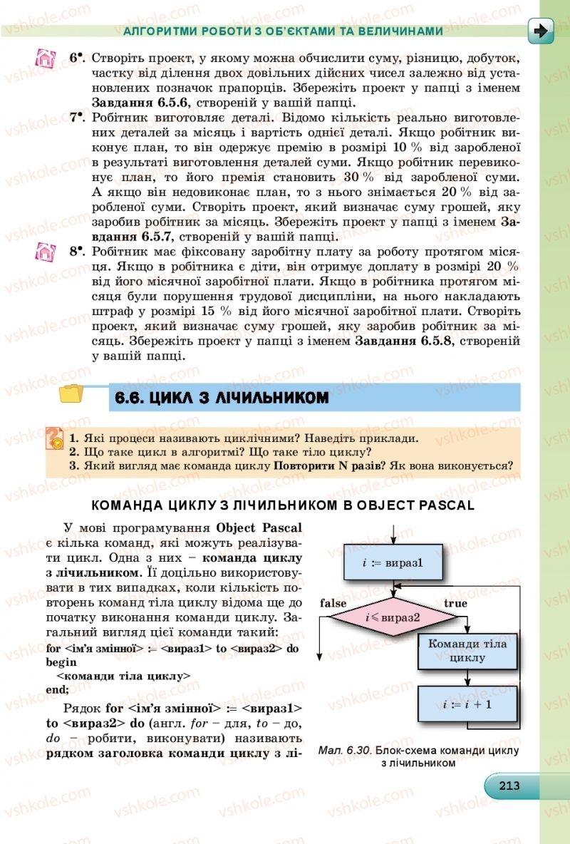 Страница 213 | Учебник Інформатика 8 класс Й.Я. Ривкінд  2016