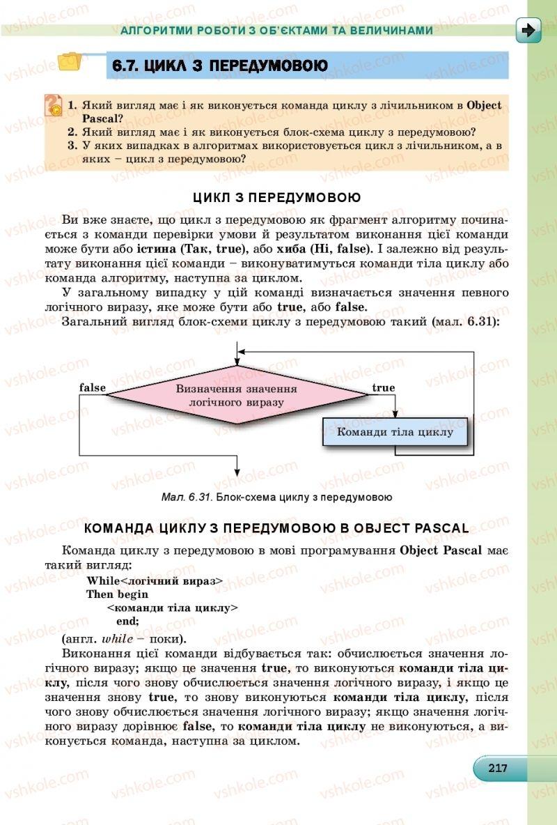 Страница 217   Учебник Інформатика 8 класс Й.Я. Ривкінд  2016