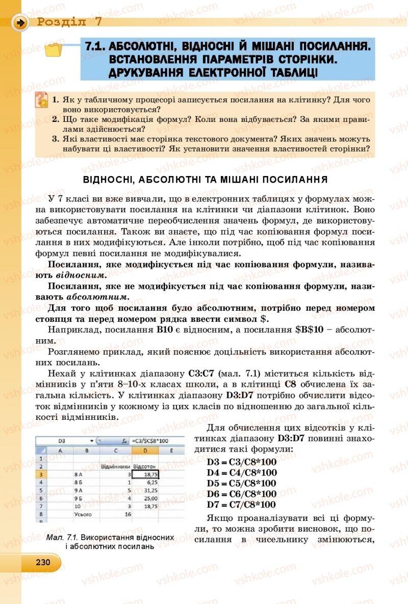 Страница 230 | Учебник Інформатика 8 класс Й.Я. Ривкінд  2016