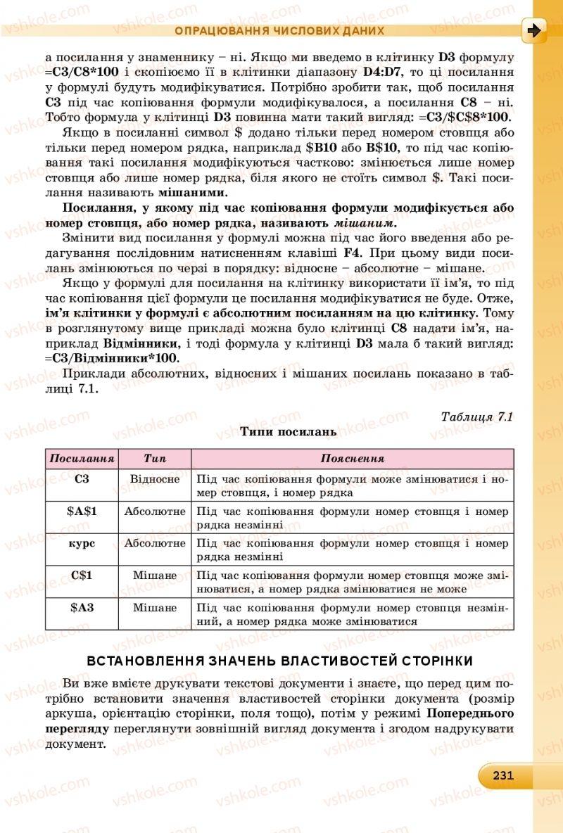 Страница 231   Учебник Інформатика 8 класс Й.Я. Ривкінд  2016