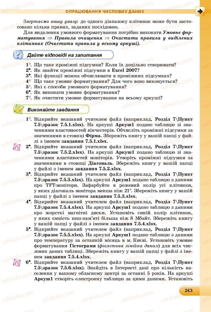 Страница 263 | Учебник Інформатика 8 класс Й.Я. Ривкінд  2016