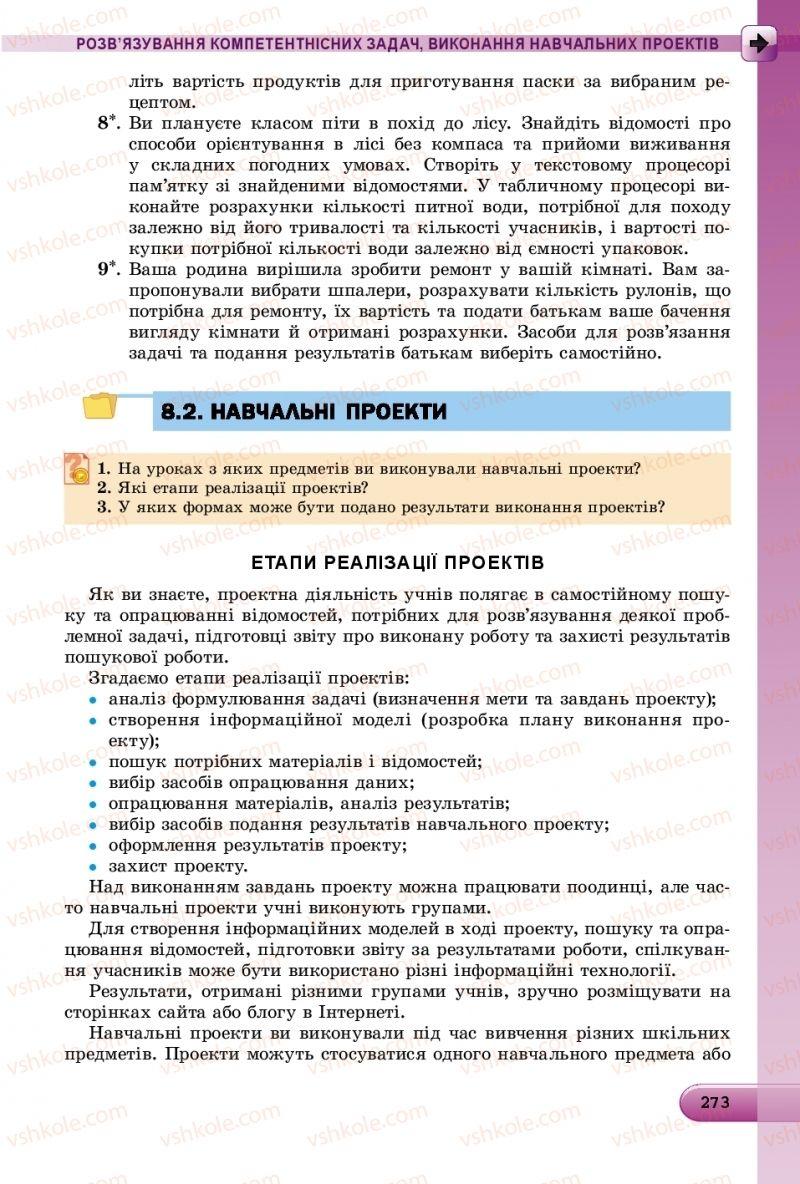 Страница 273 | Учебник Інформатика 8 класс Й.Я. Ривкінд  2016