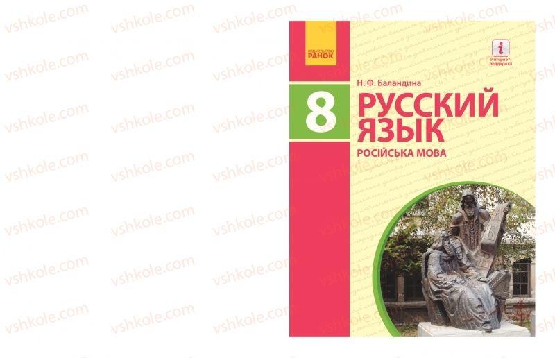 Страница 1 | Учебник Русский язык 8 класс Н.Ф. Баландина 2016 8 год обучения