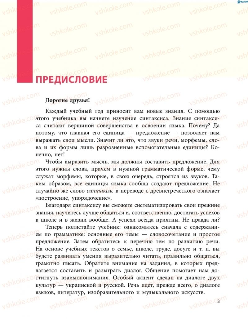 Страница 3 | Учебник Русский язык 8 класс Н.Ф. Баландина 2016 8 год обучения