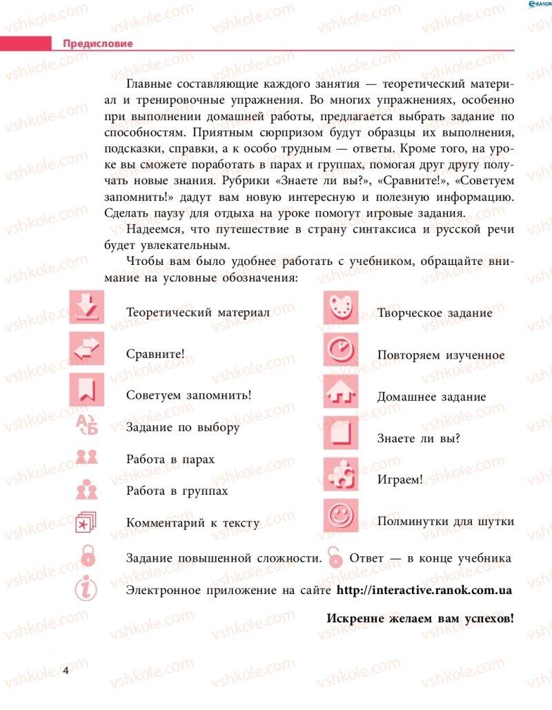 Страница 4 | Учебник Русский язык 8 класс Н.Ф. Баландина 2016 8 год обучения