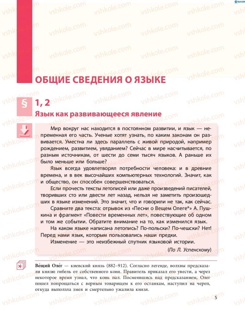 Страница 5 | Учебник Русский язык 8 класс Н.Ф. Баландина 2016 8 год обучения