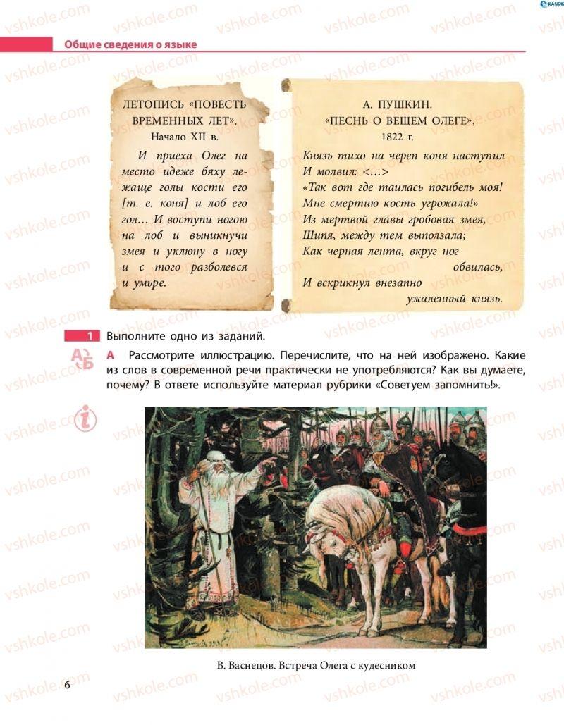 Страница 6 | Учебник Русский язык 8 класс Н.Ф. Баландина 2016 8 год обучения
