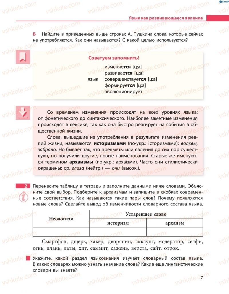 Страница 7 | Учебник Русский язык 8 класс Н.Ф. Баландина 2016 8 год обучения