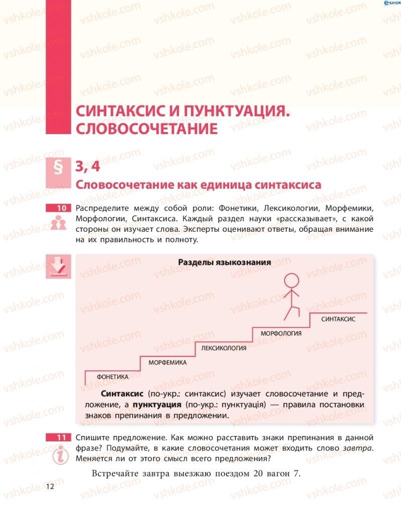 Страница 12 | Учебник Русский язык 8 класс Н.Ф. Баландина 2016 8 год обучения