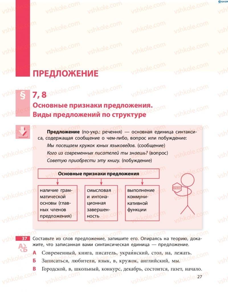 Страница 27 | Учебник Русский язык 8 класс Н.Ф. Баландина 2016 8 год обучения
