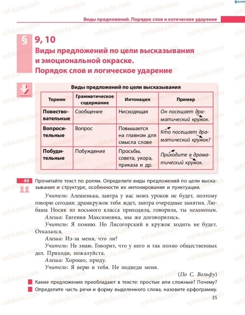 Страница 35   Учебник Русский язык 8 класс Н.Ф. Баландина 2016 8 год обучения