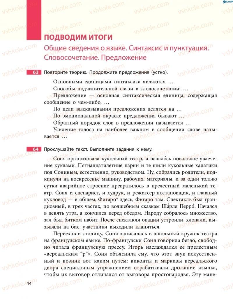 Страница 44 | Учебник Русский язык 8 класс Н.Ф. Баландина 2016 8 год обучения