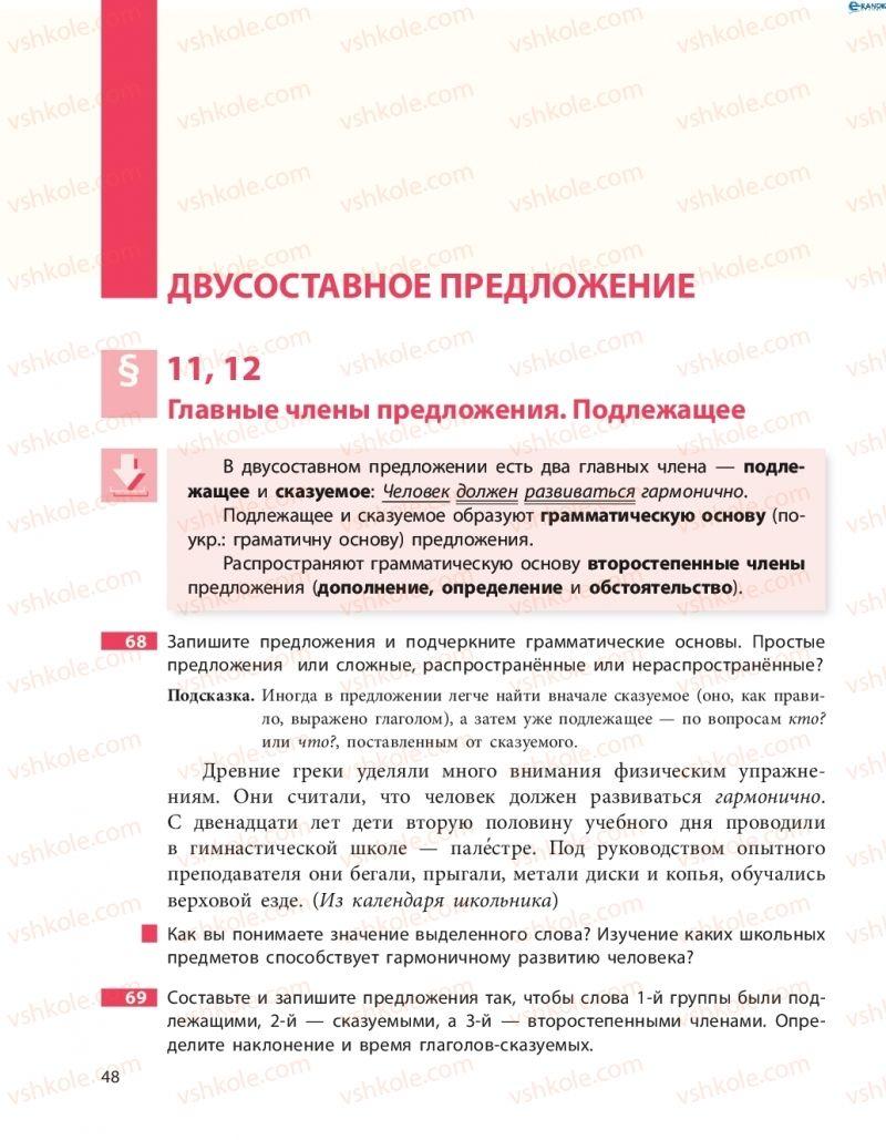 Страница 48 | Учебник Русский язык 8 класс Н.Ф. Баландина 2016 8 год обучения