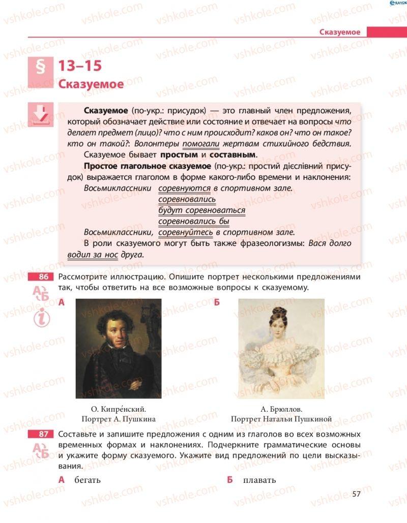 Страница 57 | Учебник Русский язык 8 класс Н.Ф. Баландина 2016 8 год обучения