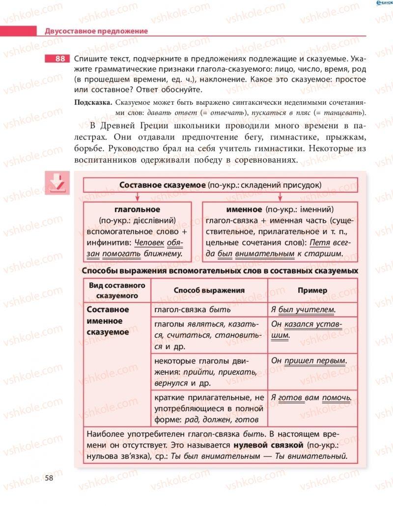 Страница 58   Учебник Русский язык 8 класс Н.Ф. Баландина 2016 8 год обучения