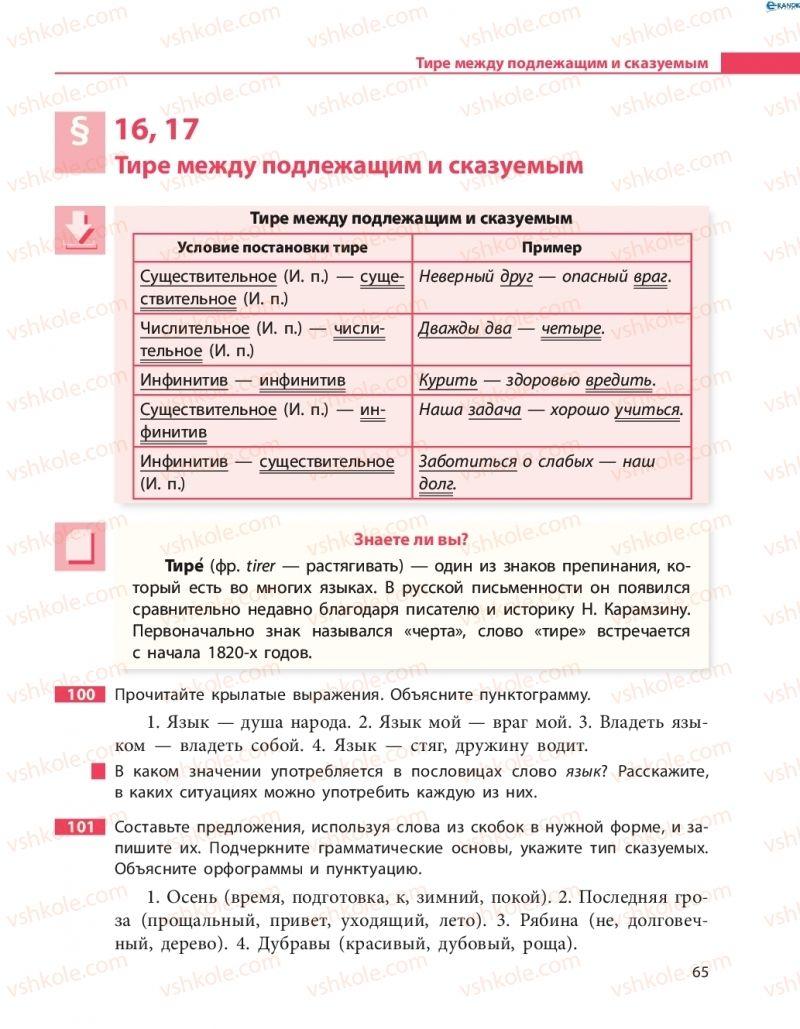Страница 65 | Учебник Русский язык 8 класс Н.Ф. Баландина 2016 8 год обучения