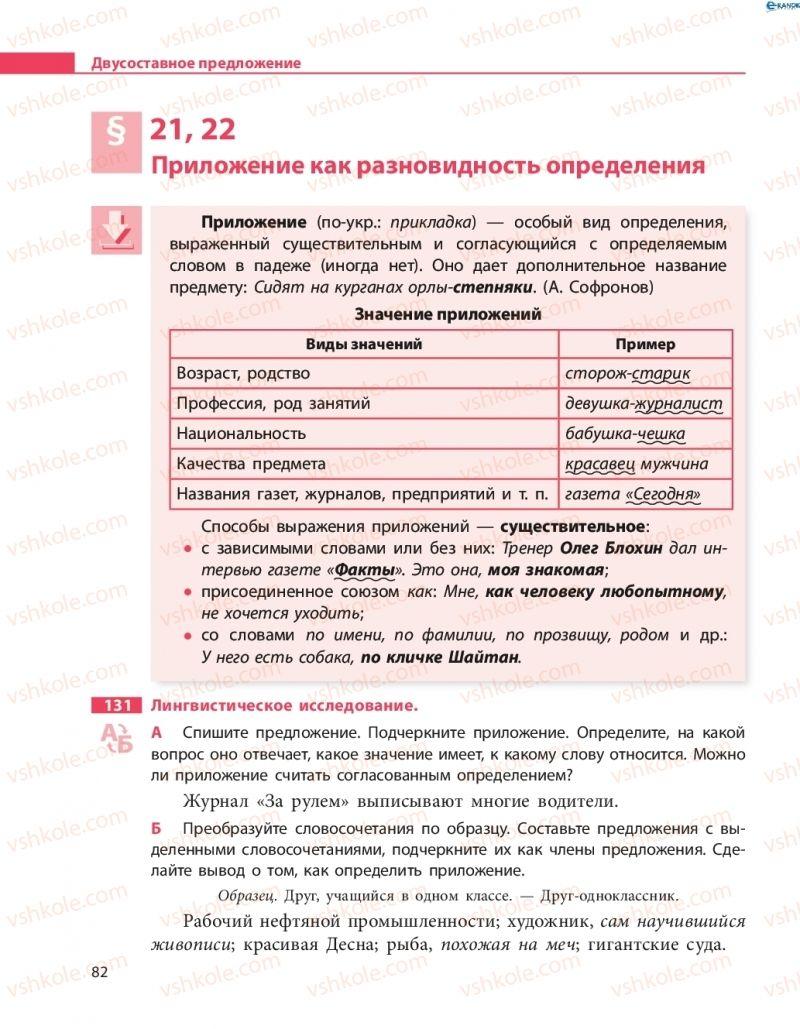 Страница 82 | Учебник Русский язык 8 класс Н.Ф. Баландина 2016 8 год обучения