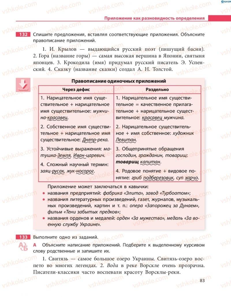 Страница 83   Учебник Русский язык 8 класс Н.Ф. Баландина 2016 8 год обучения
