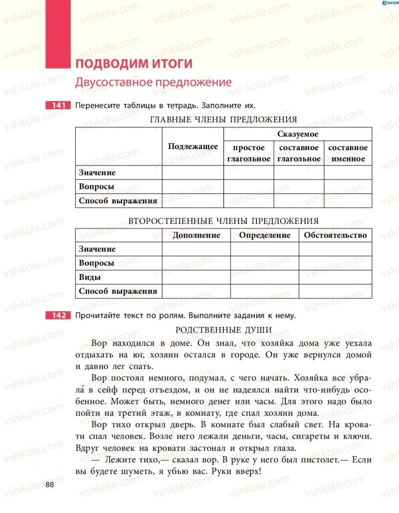 Страница 88 | Учебник Русский язык 8 класс Н.Ф. Баландина 2016 8 год обучения