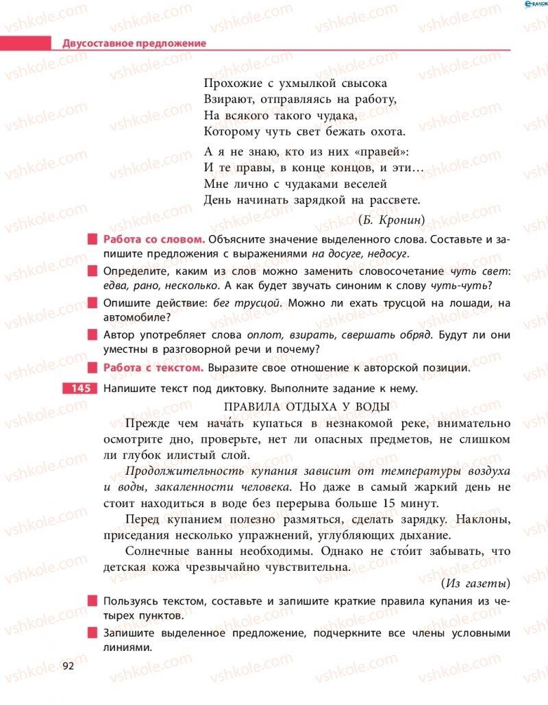Страница 92 | Учебник Русский язык 8 класс Н.Ф. Баландина 2016 8 год обучения