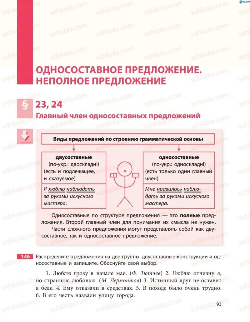 Страница 93   Учебник Русский язык 8 класс Н.Ф. Баландина 2016 8 год обучения
