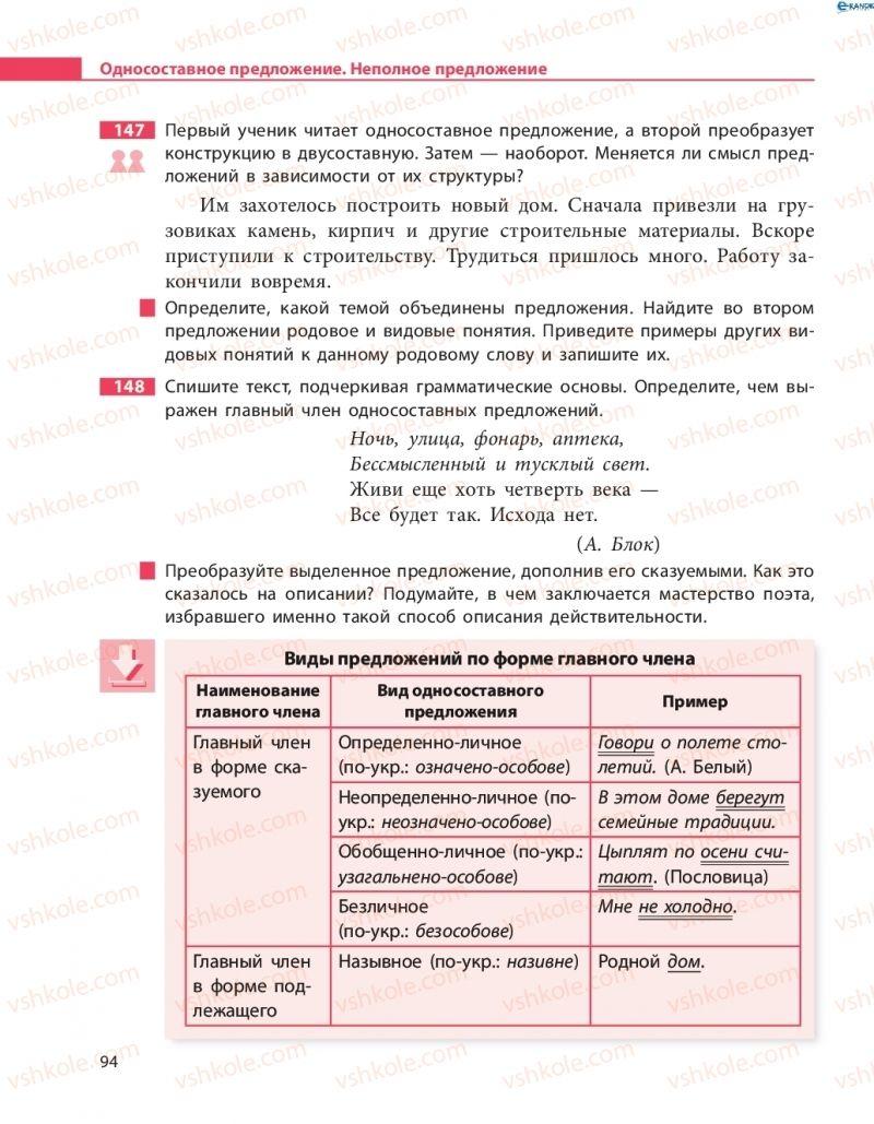 Страница 94   Учебник Русский язык 8 класс Н.Ф. Баландина 2016 8 год обучения