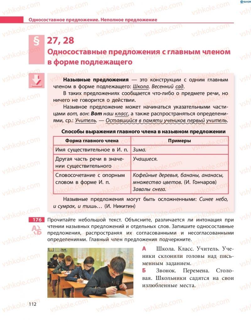 Страница 112 | Учебник Русский язык 8 класс Н.Ф. Баландина 2016 8 год обучения
