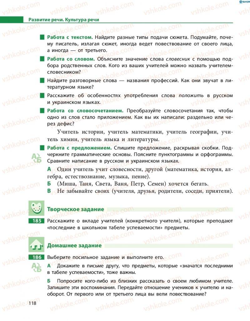 Страница 118 | Учебник Русский язык 8 класс Н.Ф. Баландина 2016 8 год обучения
